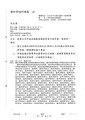 20111021 ROC-MND-GWSM 政福利處字第1000001722號函.pdf