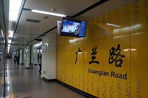 201611 Nameboard of Guanglan Road Station.jpg