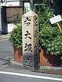 2016 0520 Michi-shirube Amagasaki.jpg