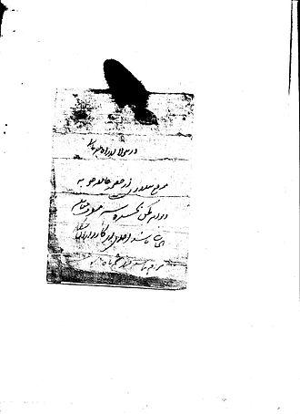 Falound Kalan - This land donation certificate was given by The Nawab of Raikot to Baba Gajjan Shah ji