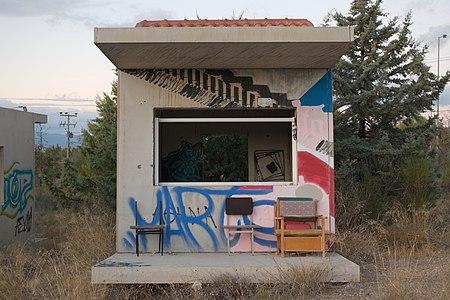 Abandoned building in NTUA campus.jpg