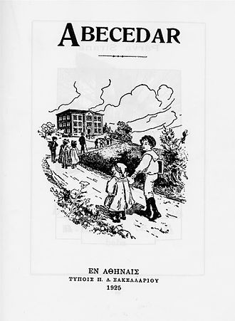 "History of the Macedonians (ethnic group) - The cover page of the primer ""ABECEDAR"", prepared by a special government commissioner was published by the Greek government in Athens in 1925, intended for the Slavic-speaking minority children in Greek Macedonia to learn their native language in school."