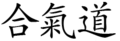 Aikido Logo Kanji.png