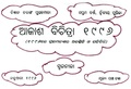 Akasha Bichitra 1996.pdf