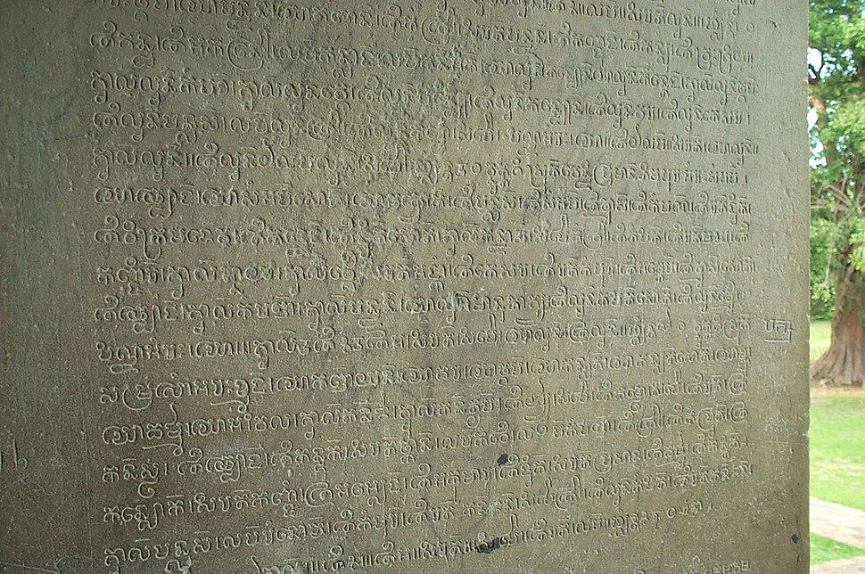 AncientKhmerScript