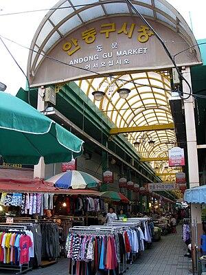 Andong jjimdak - Andong Gu Market where Andong jjimdak is believed to be originated