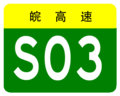 Anhui Expwy S03 sign no name.png