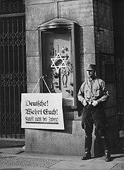 """Ο αντισημιτισμός στην Γερμανία, 1 Απριλίου 1933: """"Γερμανοί αμυνθείτε! Μην αγοράζετε από Εβραίους!"""""""