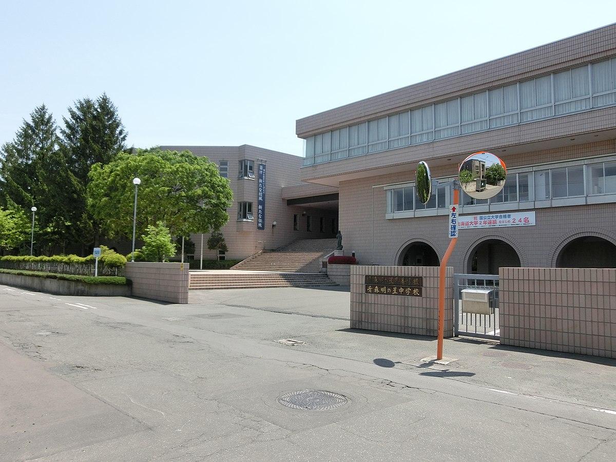 青森明の星高等学校