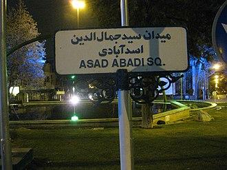 Jamāl al-Dīn al-Afghānī - Asad Abadi Square in Tehran, Iran