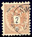 Austria Levant 1883 Sc8.jpg
