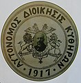 Autonomous administration of Kythira seal.jpg