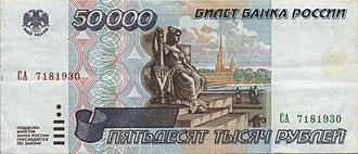 Monetary reform in Russia, 1998 - 50,000 roubles, pre-reform banknote (issued in 1995)