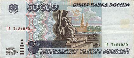 روبل روسي Wikiwand