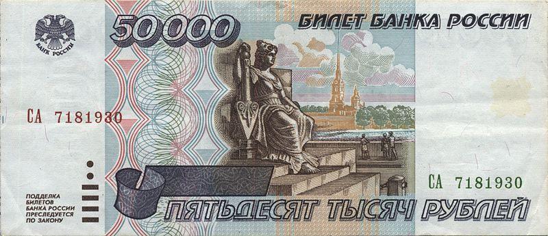 Чувак расплатился купюрой в 50000 рублей