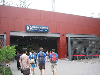 Line 8 (Beijing Subway) - Olympic Green Station