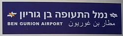 Ben Gurion Airport Train Station sign.jpg