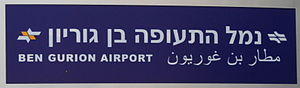 Ben Gurion Airport railway station - Image: Ben Gurion Airport Train Station sign