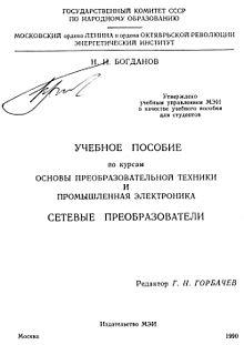 Учебник с подписью автора, 1990