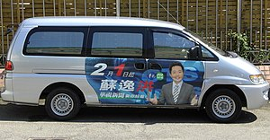 CTS News vehicle with wrap advertising of Max Su.
