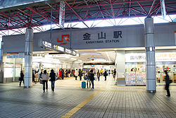 Central Japan Railway - Kanayama Station - Ticket Gate - 01.JPG