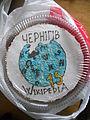 Chernihiv Wiki-cake DSCN5757.JPG