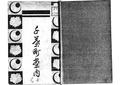 Chiba-machi annai (Shinkichi Masujima, 1911).pdf