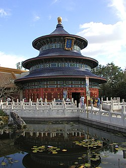 China pavilion at Epcot.jpg