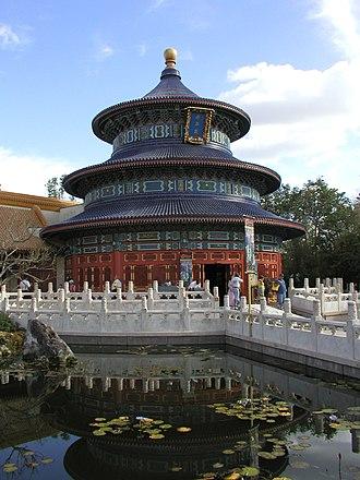 China Pavilion at Epcot - Image: China pavilion at Epcot
