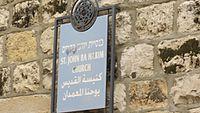 Church of Saint John the Baptist, Ein Karem, Jerusalem 41.jpg