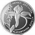 Coin of Ukraine lubka r.jpg