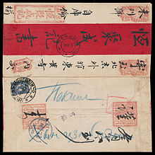 Cover Russian Post in Mongolia Urga 1915.jpg