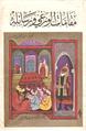 Cover book of Maqamat al-Warghi wa Rasa'iluhu (Maqamat of al-Warighi and his letters) by Mahmoud Rebaï.png