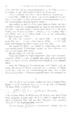 De Bernhard Riemann Mathematische Werke 012.png