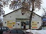 Delivery Ukraine office in Nova Vodolaha (02.2019).jpg