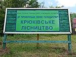 Dovhorakivskyi Botanical Reserve (2019.05.26) 10.jpg