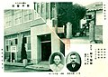 Dr. Sugishita's office and Dr. Fujii's office in 1935.jpg