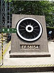 EF58 154 Spokewheel&Numberplate Monument.jpg
