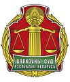 Emblem of the Supreme Court of Belarus.jpg