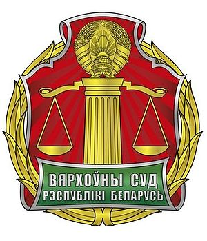 Supreme Court of Belarus - Emblem of the Supreme Court of Belarus