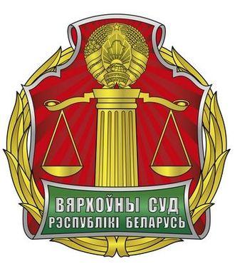Supreme Court of Belarus - Emblem of the Supreme Court of Belarus