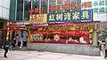 Entrance 16 for Kangwang Bestcome Shopping Mall.jpg
