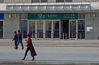 Exit of Ulanqab Railway Station (20171007171204).jpg