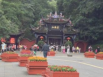 Mount Qingcheng - Image: FRONT GATE OF QINGCHENG