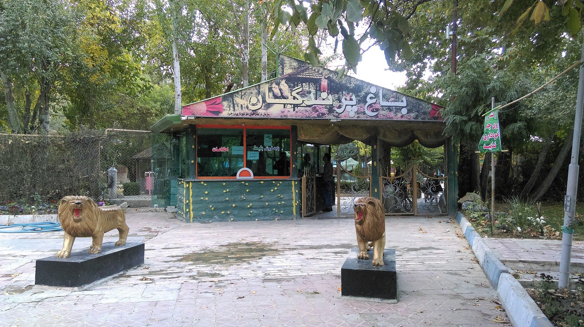 باغ پرندگان بروجرد