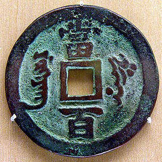 Qing dynasty coinage - A coin bearing Manchu, Arabic, and Chinese characters with a face value of 100 wén.