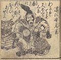 Fujiwara no Tamenori.jpg