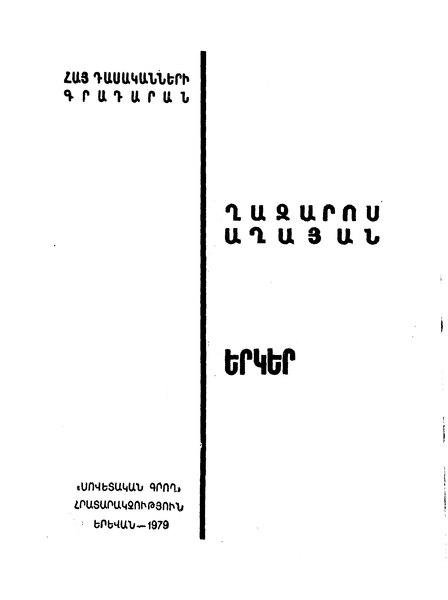 File:Ghazaros Aghayan, Collected works, Sovetakan grogh (Ղազարոս Աղայան, Երկեր, Սովետական գրող).djvu