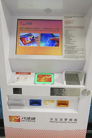 Octopus card - Octopus Service Point at MTR Lam Tin Station