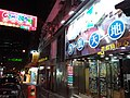 HK 觀塘 Kwun Tong 康寧道 Hong Ning Road night Nov 2018 SSG games shop sign.jpg